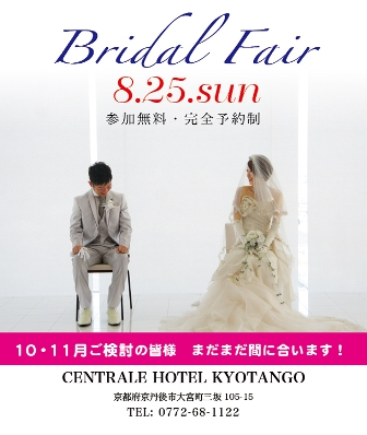 bridalfair2013.8_A3_02.jpg