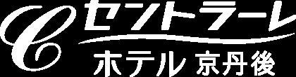 セントラーレ・ホテル京丹後